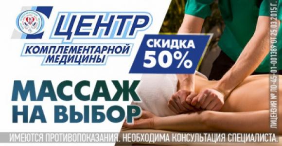 Скидка 50% на массаж в центре
