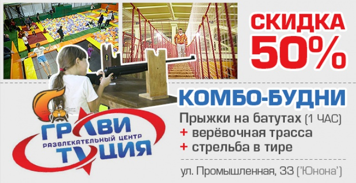 Скидка 50% на комбо-набор в будние дни в батутном центре