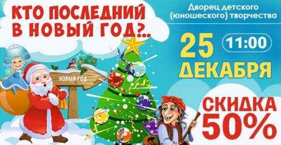 Скидка 50% на новогоднее представление в ДДЮТ 25 декабря