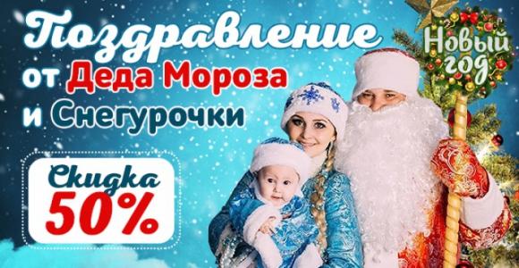 Скидка 50% на поздравление Деда мороза и Снегурочки