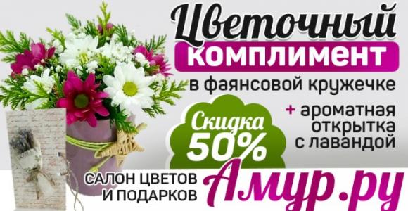 Скидка 50% на цветочный комплимент в магазине цветов Амур.ру