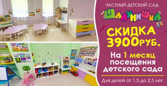 Скидка 3900 рублей на посещение детского сада