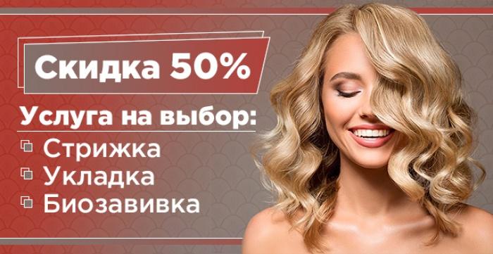Скидка 50% на стрижку, укладку или биозавивку на любые волосы от Евгении Карповой