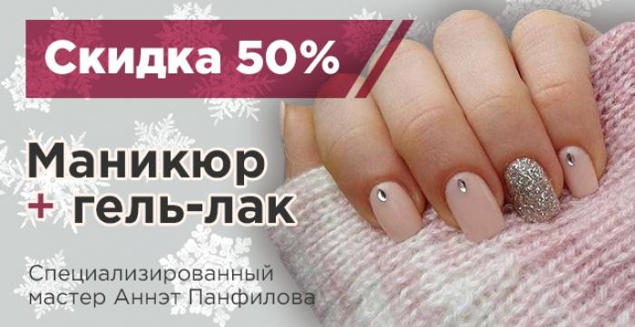 Скидка 50% на маникюр+гель-лак от специализированного мастера Аннэт Панфиловой