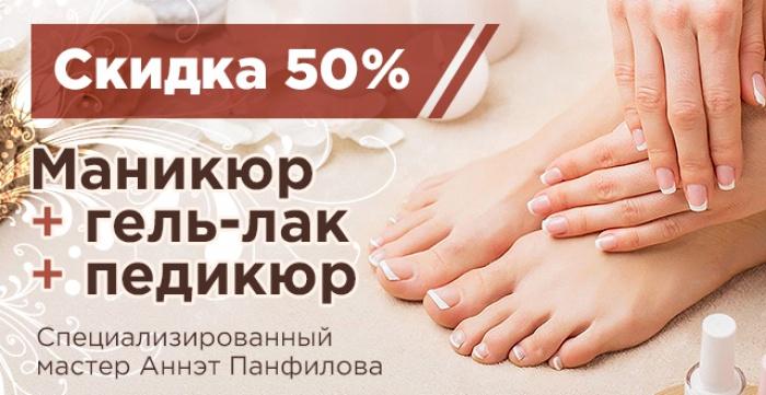 Скидка 50% на маникюр+гель-лак+педикюр от мастера Аннэт Панфиловой
