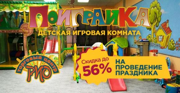 Скидка 50% на проведение праздника в игровой комнате