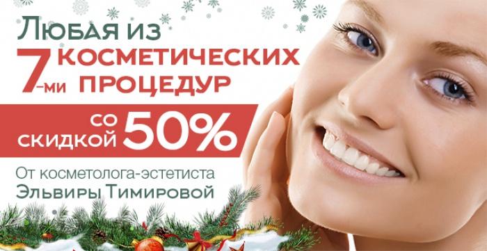 Скидка 50% на любую косметологическую процедуру от косметолога-эстетиста
