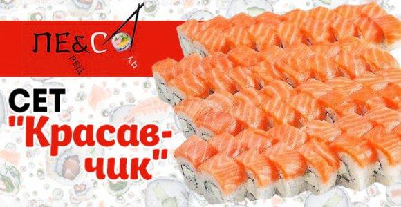 Скидка 701 рублей на сет
