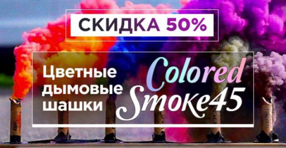 Скидка 50% на цветные дымовые шашки от компании Colored Smoke45