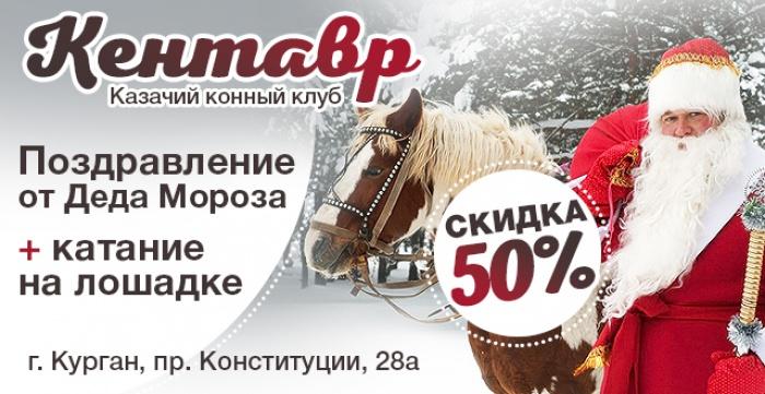 Скидка 50% на поздравление от Д. Мороза и катание на лошади в конном клубе Кентавр