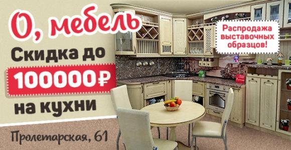 Скидка до 100 000 рублей на выставочные образцы кухонь от салона