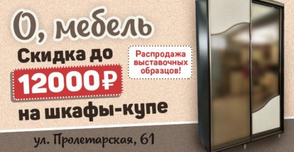 Скидка до 12 000 рублей на выставочные образцы шкафов-купе от салона