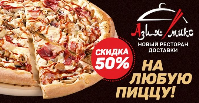 Скидка 50% на любую пиццу на выбор от  нового ресторана доставки