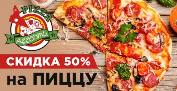 Скидка 50% на два вида пиццы от доставки Pizza Ассорти