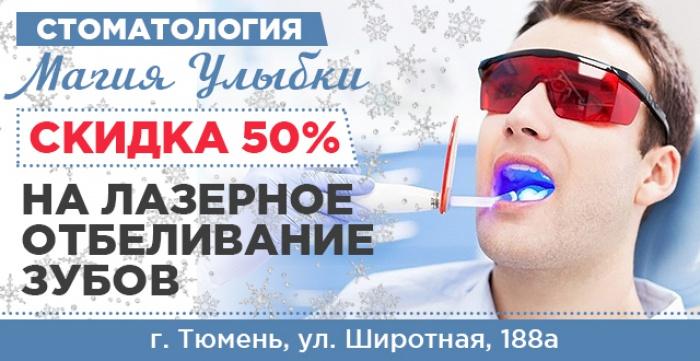 Скидка 50% на лазерное отбеливание зубов в стоматологии