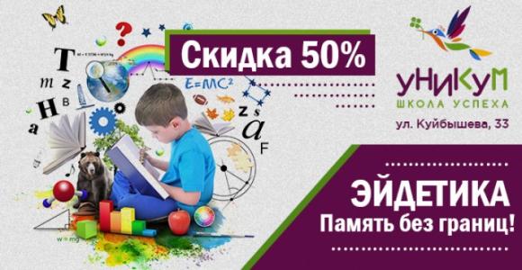 Абонемент на эйдетику со скидкой 50% в центр развития ребенка