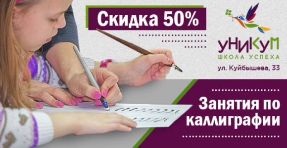 Абонемент на занятия по каллиграфии со скидкой 50% в центр