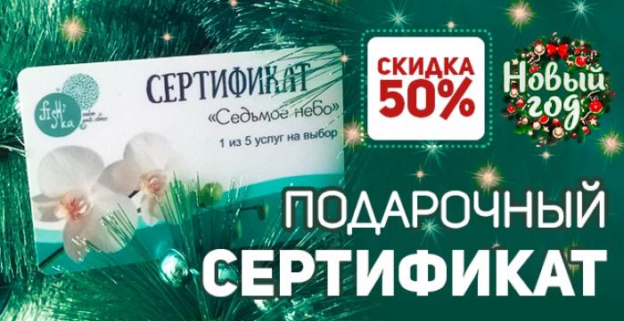 Скидка 50% на подарочный сертификат «1 из 5 услуг на выбор» от студии FISH`ka