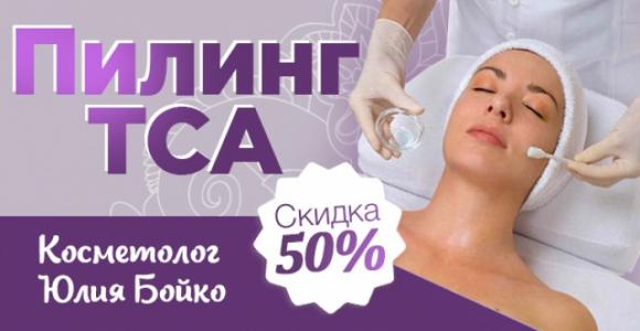 Скидка 50% на пилинг ТСА от косметолога Юлии Бойко