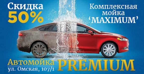 Скидка 50% на комплексную мойку в автомойке PREMIUM (Омская, 107)