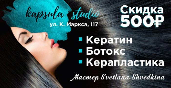 Скидка 500 рублей на кератин, ботокс, керапластику в студии