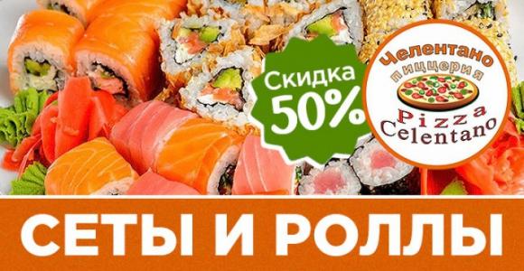 Скидка 50% на сеты и роллы от ресторана доставки Челентано