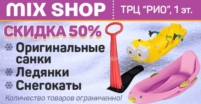 Скидка 50% на оригинальные детские санки, снегокаты в MIX SHOP
