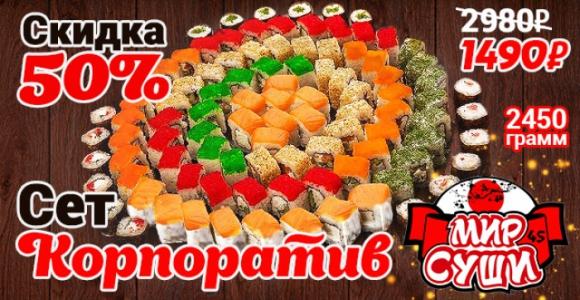 Скидка 50% на сет «Корпоратив» от ресторана доставки «Мир Суши»