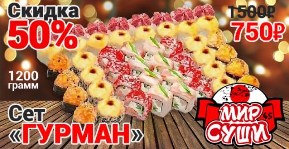 Скидка 50% на сет «Гурман» от ресторана доставки «Мир Суши»