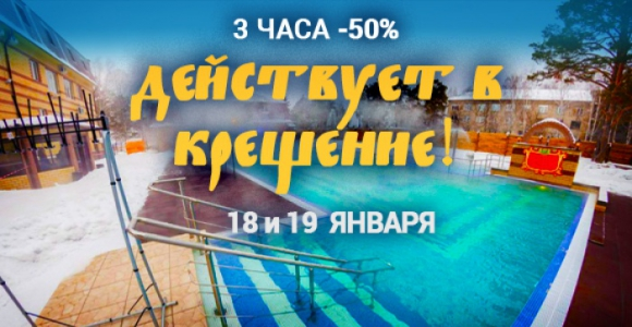 Скидка 50% на купание в Крещение в открытом бассейне