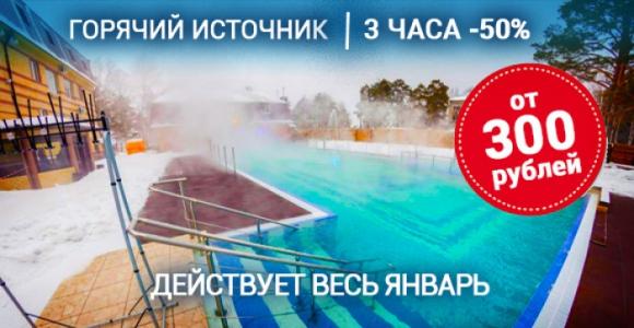 Скидка 50% на зимнее купание в открытом бассейне 7иЯ (3 часа)