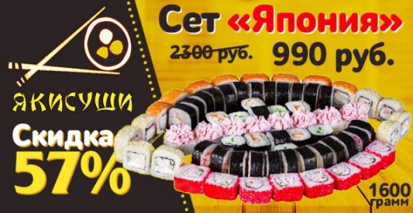 Скидка 57% на сет «Япония» от доставки суши и роллов
