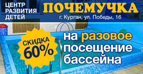 Скидка 60% на разовое занятие в бассейне детского центра