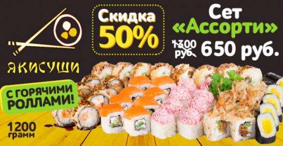 Скидка 50% на сет «Ассорти» от доставки суши и роллов