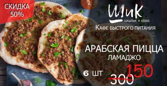 Скидка 50% на Арабскую пиццу Ламаджо в кафе быстрого питания