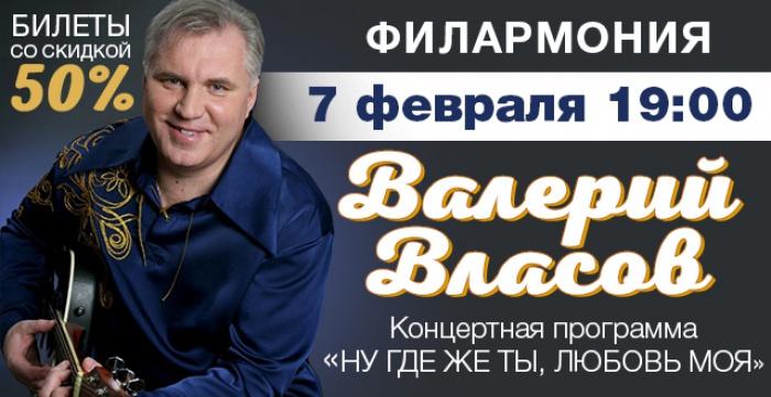 Скидка 50% на концерт В. Власова