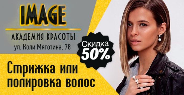 Скидка 50% на стрижку или полировку волос от академии красоты