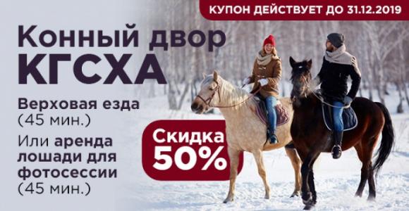 Скидка 50% на верховую езду или фотосессию в Конном Дворе КГСХА