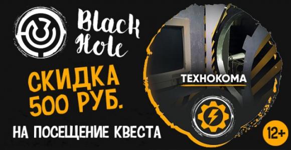 Скидка 500 рублей на квест