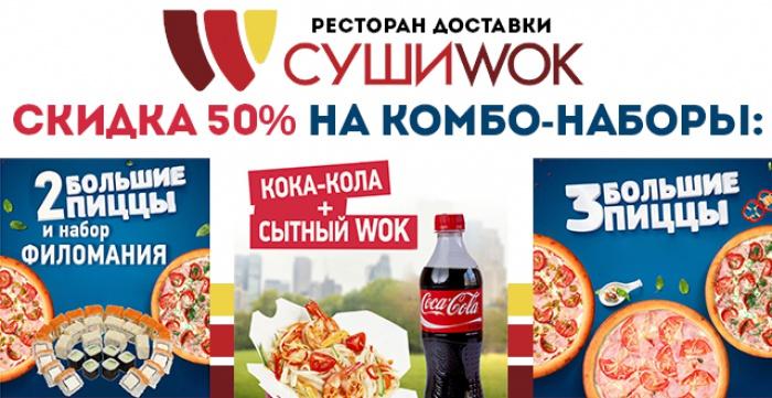 Скидка до 50% на комбо-наборы от ресторана доставки Суши WOK