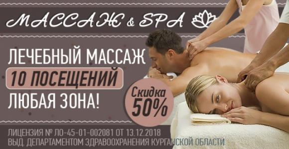 Скидка 50% на 10 сеансов лечебного массажа любой зоны в салоне
