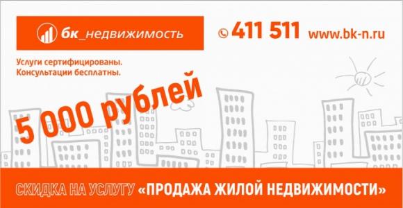 Скидка 5000 рублей на услугу «Продажа жилой недвижимости» от БК_Недвижимость