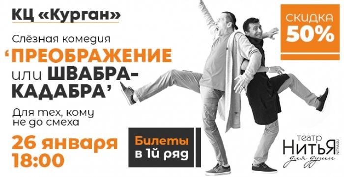Скидка 50% на билет на спектакль Преображение или Швабра-кадабра от театра Нитья