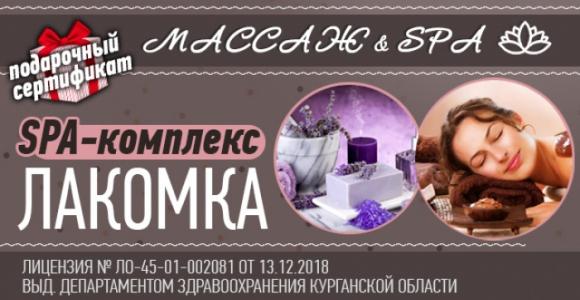 Скидка 700 руб. на подарочный сертификат на spa-программу