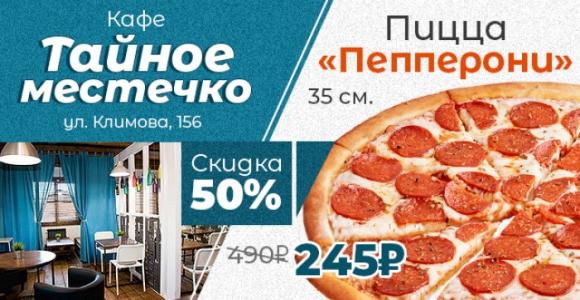 Скидка 50% на пиццу пеперони в кафе