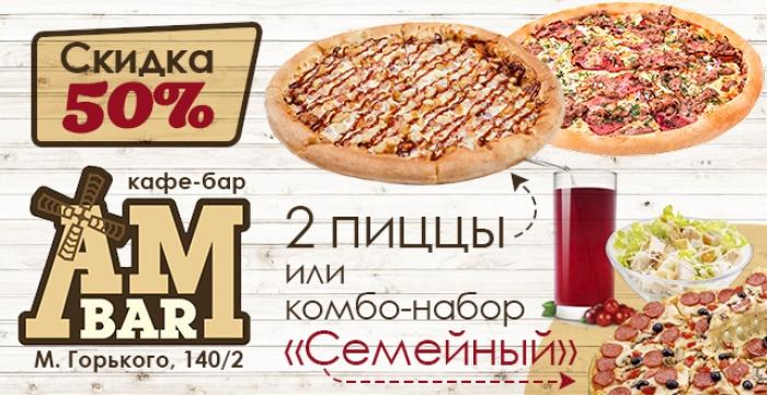 Скидка 50% на 2 пиццы (на выбор) или комбо