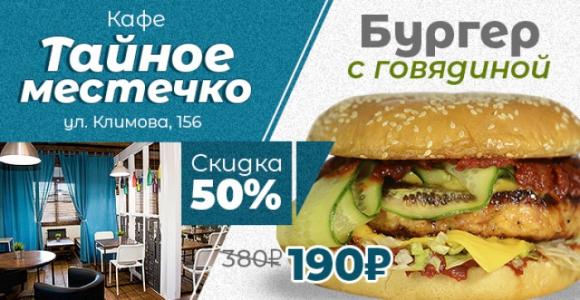 Скидка 50% на бургер с говядиной в кафе