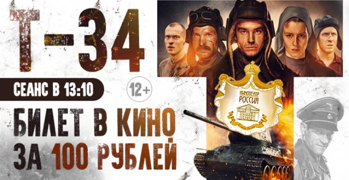 Билет за 100 руб. на военную драму