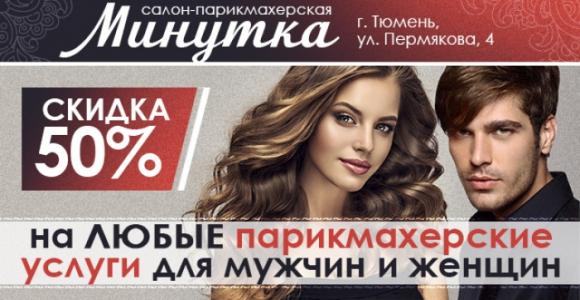 Скидка 50% на парикмахерские услуги в салоне красоты Минутка