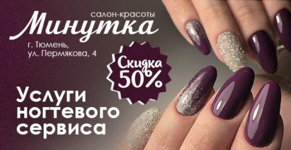 Скидка 50% на ногтевой сервис в салоне красоты Минутка